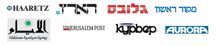 Diarios de Israel